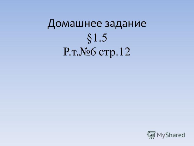 Домашнее задание §1.5 Р.т.6 стр.12