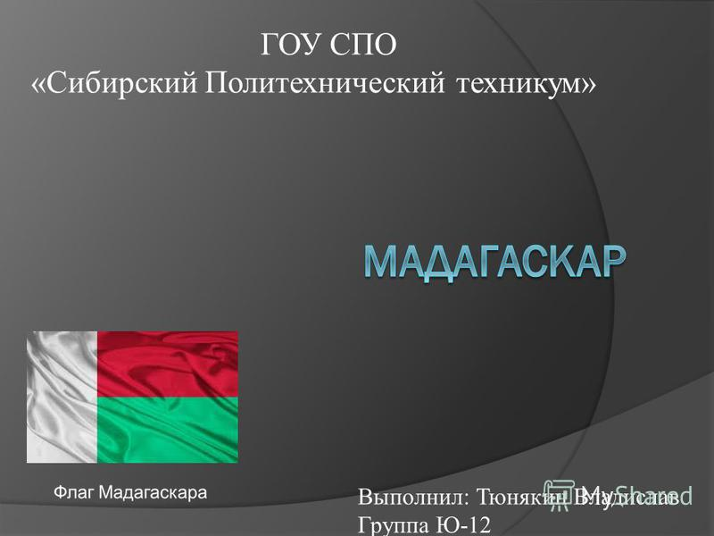 Выполнил: Тюнякин Владислав Группа Ю-12 ГОУ СПО «Сибирский Политехнический техникум»