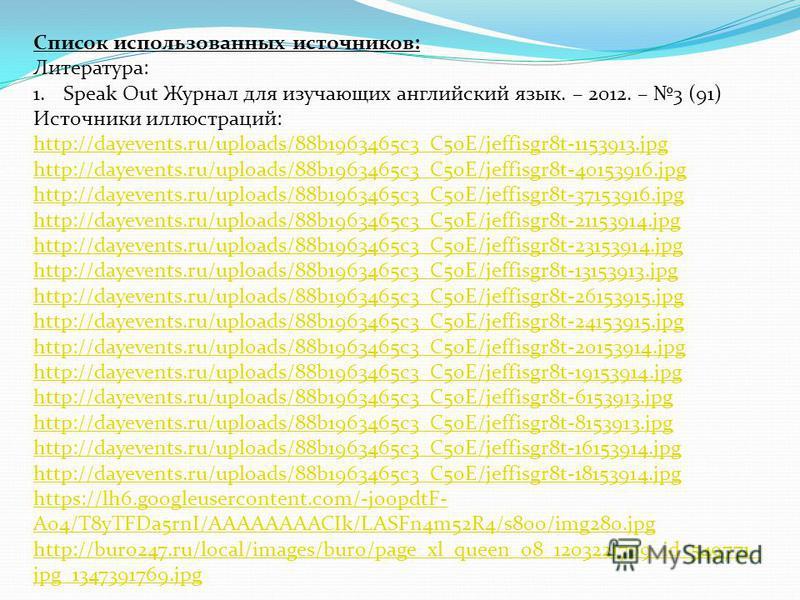 Список использованных источников: Литература: 1.Speak Out Журнал для изучающих английский язык. – 2012. – 3 (91) Источники иллюстраций: http://dayevents.ru/uploads/88b1963465c3_C50E/jeffisgr8t-1153913.jpg http://dayevents.ru/uploads/88b1963465c3_C50E