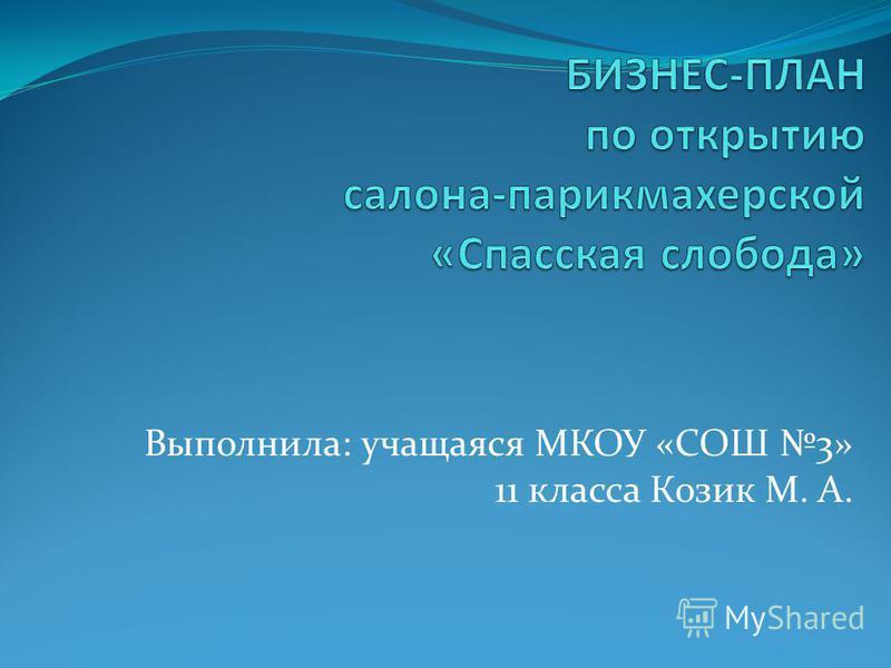 Выполнила: учащаяся МКОУ «СОШ 3» 11 класса Козик М. А.