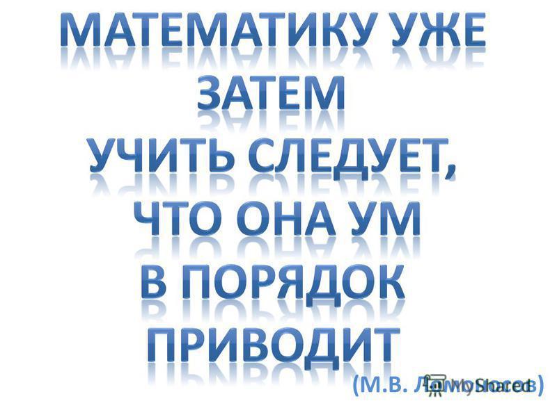 (М.В. Ломоносов)