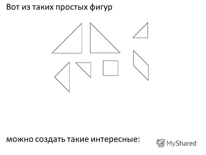 Вот из таких простых фигур можно создать такие интересные: