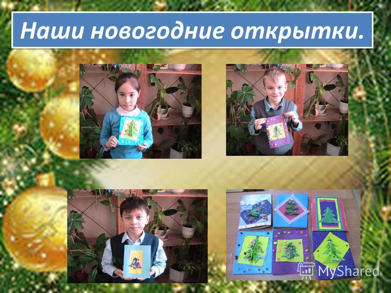 Наши новогодние открытки.
