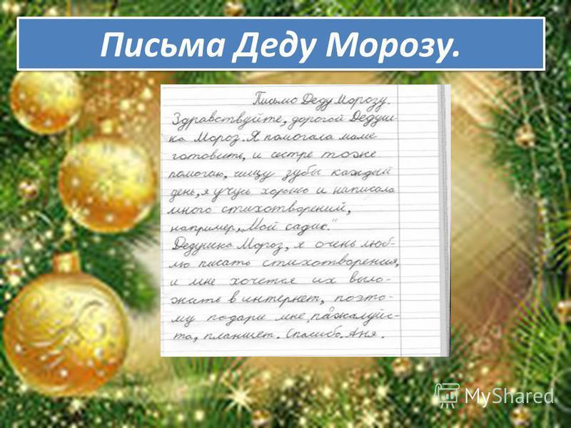 Письма Деду Морозу.