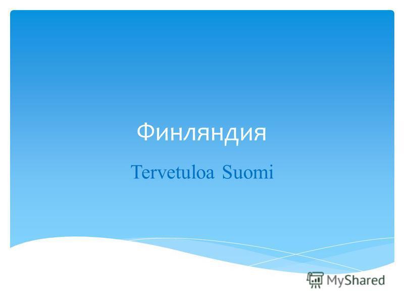 Финляндия Tervetuloa Suomi