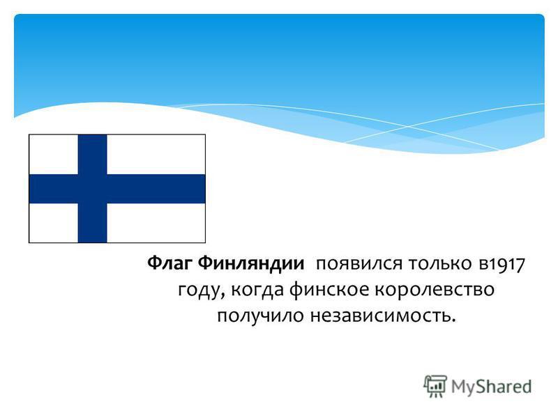 Флаг Финляндии появился только в 1917 году, когда финское королевство получило независимость.