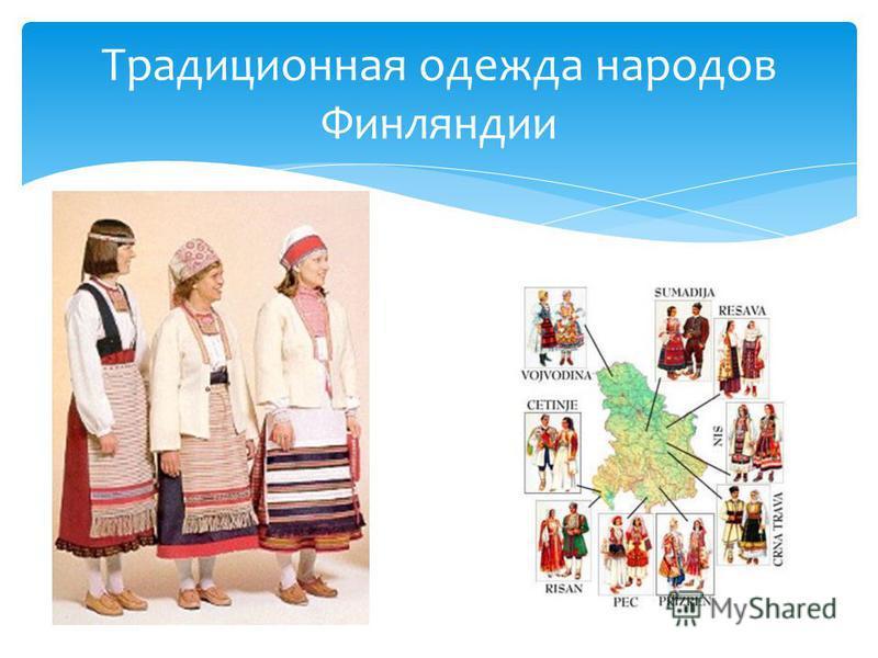 Традиционная одежда народов Финляндии