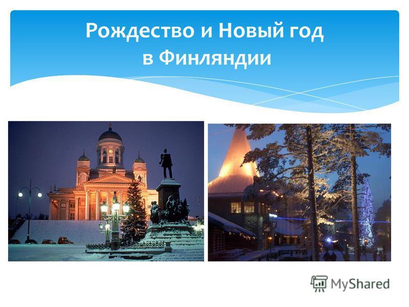 Рождество и Новый год в Финляндии