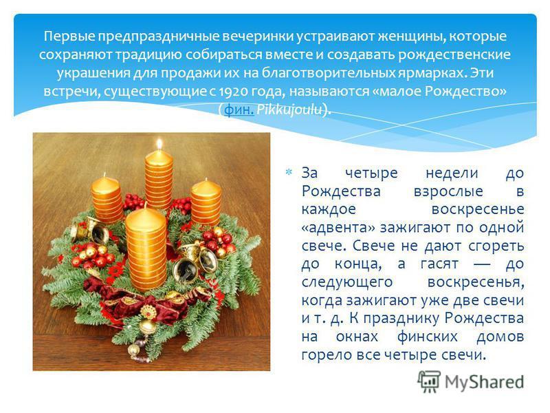 Первые предпраздничные вечеринки устраивают женщины, которые сохраняют традицию собираться вместе и создавать рождественские украшения для продажи их на благотворительных ярмарках. Эти встречи, существующие с 1920 года, называются «малое Рождество» (