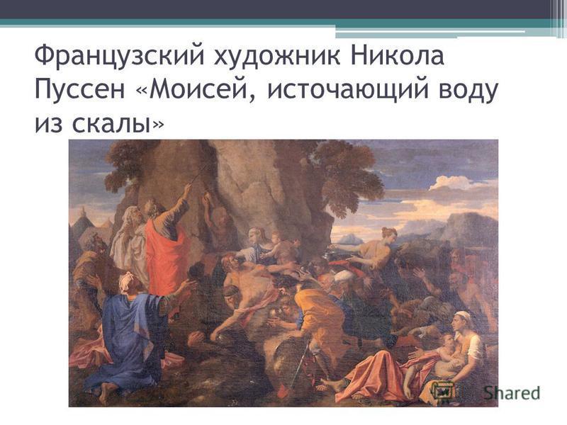 Французский художник Никола Пуссен «Моисей, источающий воду из скалы»