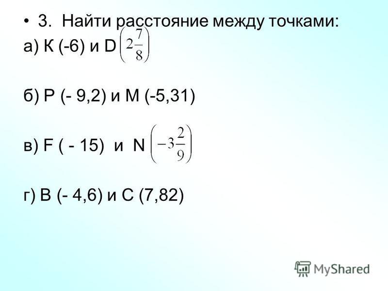 а) К (-6) и D б) Р (- 9,2) и М (-5,31) в) F ( - 15) и N г) В (- 4,6) и С (7,82)
