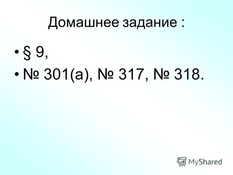 Домашнее задание : § 9, 301(а), 317, 318.