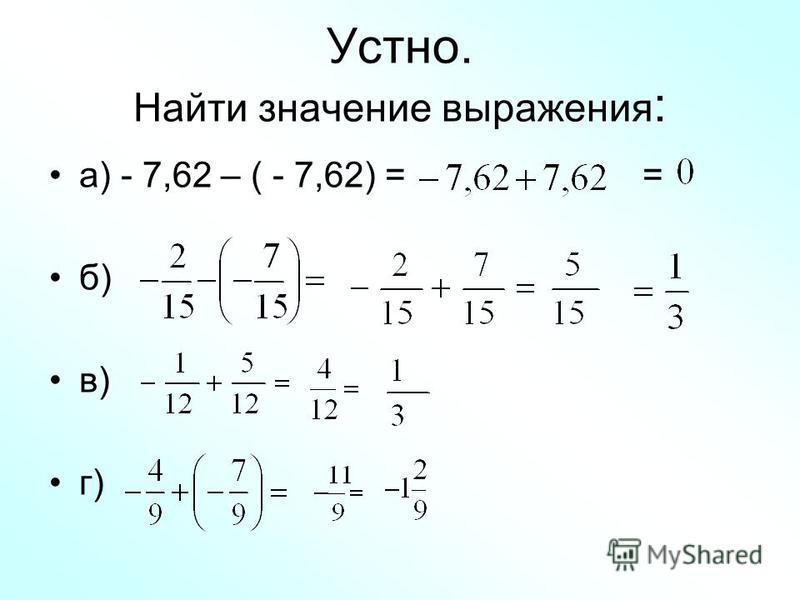 Устно. Найти значение выражения : а) - 7,62 – ( - 7,62) = = б) в) г)