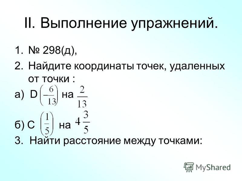 II. Выполнение упражнений. 1. 298(д), 2. Найдите координаты точек, удаленных от точки : а) D на б) С на 3. Найти расстояние между точками:
