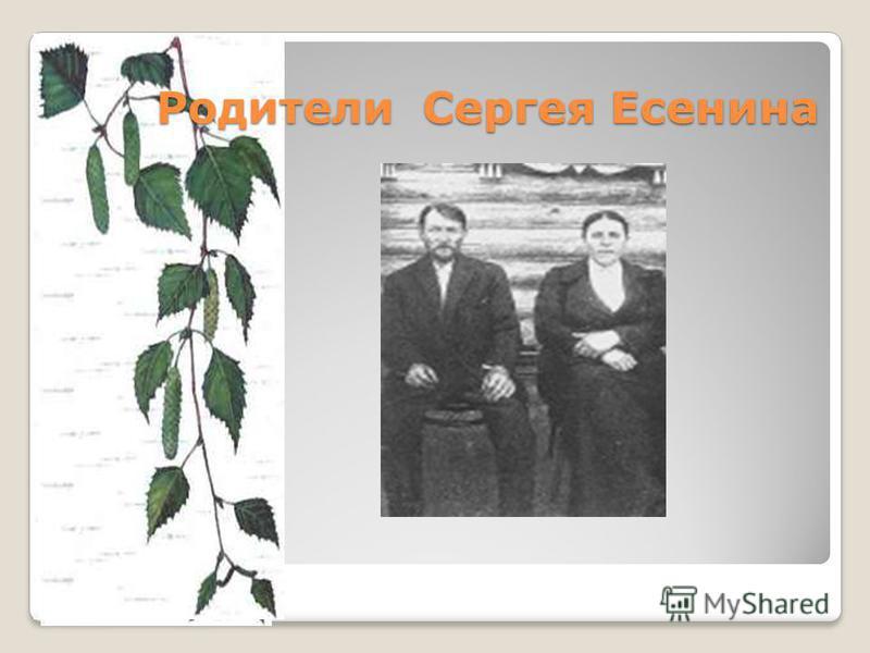 Родители Сергея Есенина