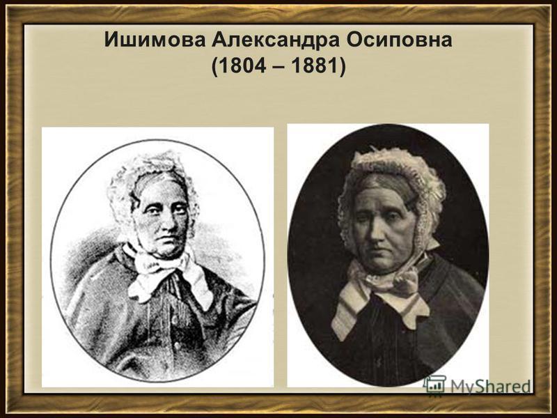 Ишимова Александра Осиповна (1804 – 1881)