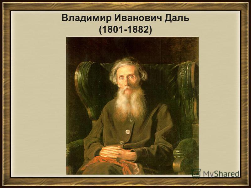 Владимир Иванович Даль (1801-1882)
