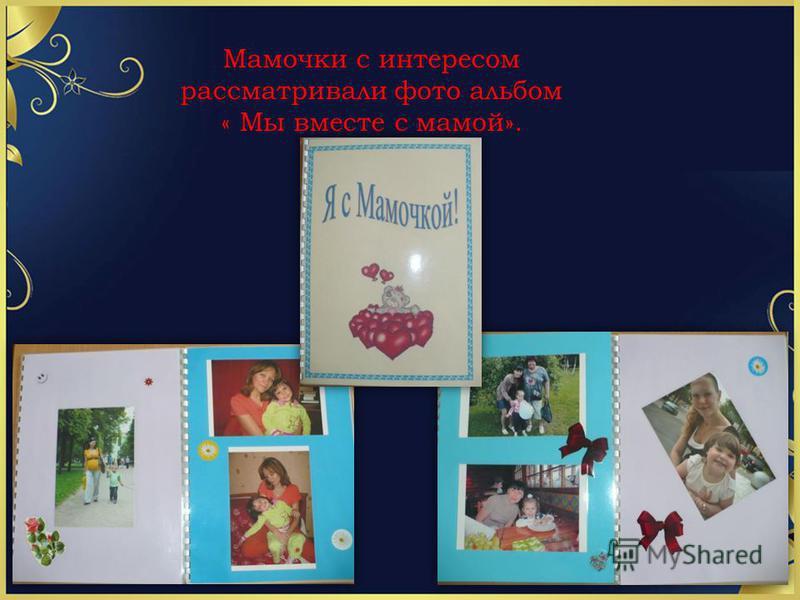 В группе была вывешена совместная работа сделанная детьми и воспитателями «С днем мамы».