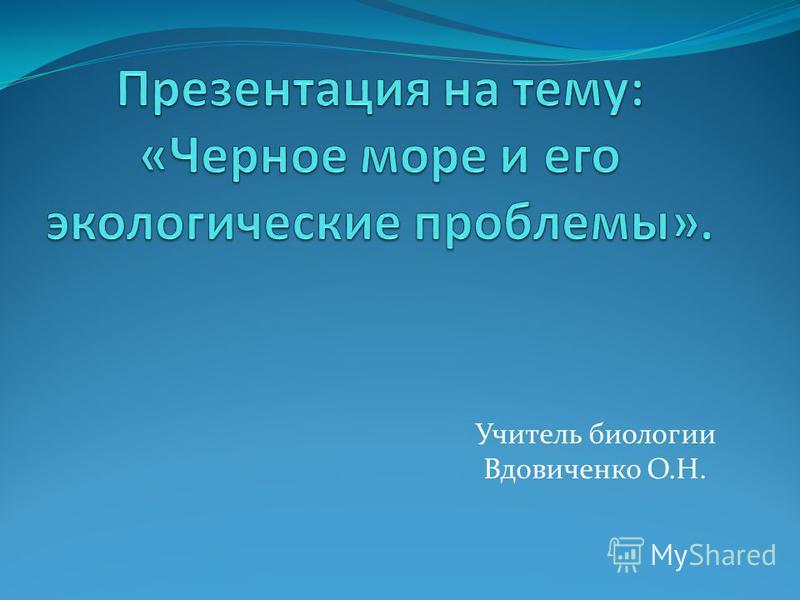 Учитель биологии Вдовиченко О.Н.