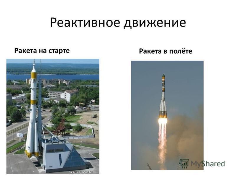 Реактивное движение Ракета на старте Ракета в полёте