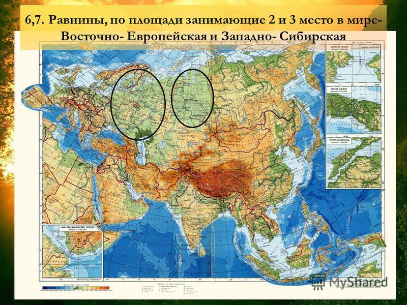 6,7. Равнины, по площади занимающие 2 и 3 место в мире- Восточно- Европейская и Западно- Сибирская 6 7