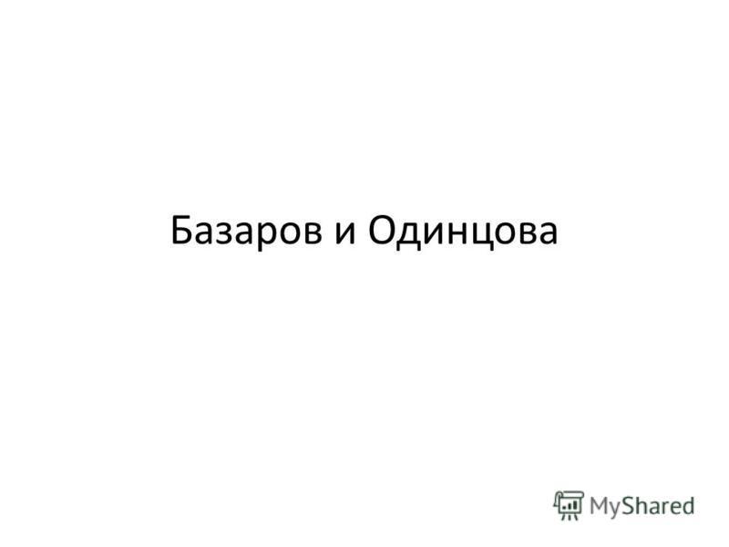 Базаров и Одинцова