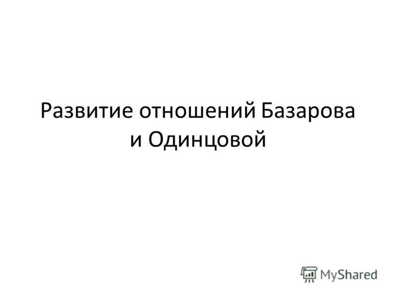 Развитие отношений Базарова и Одинцовой