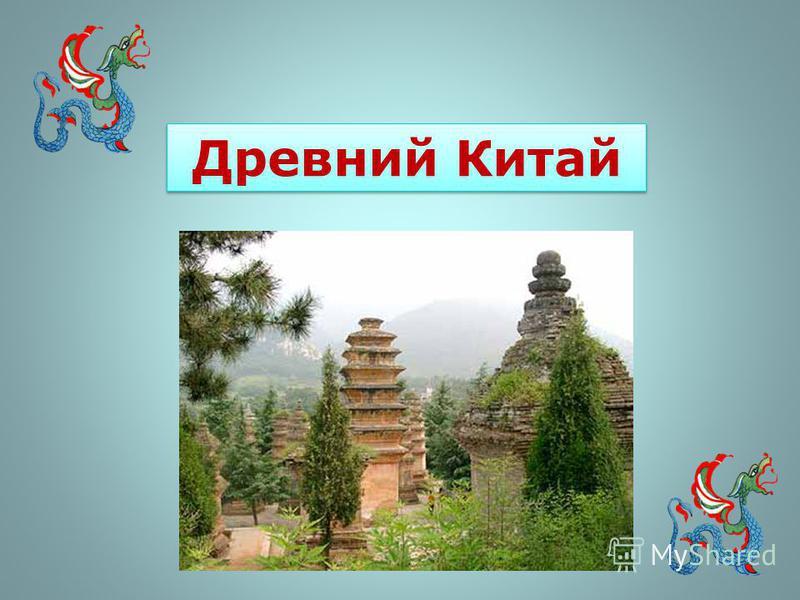 Презентация по истории 5 класс древний китай