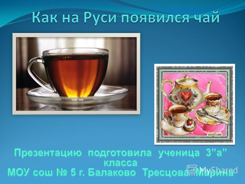 Как появился на руси чай презентация