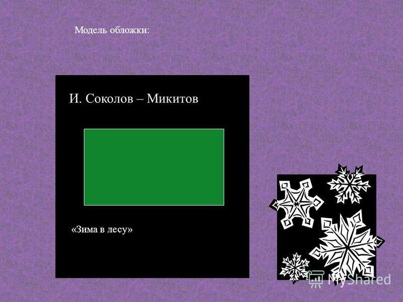 Модель обложки : И. Соколов – Микитов « Зима в лесу »