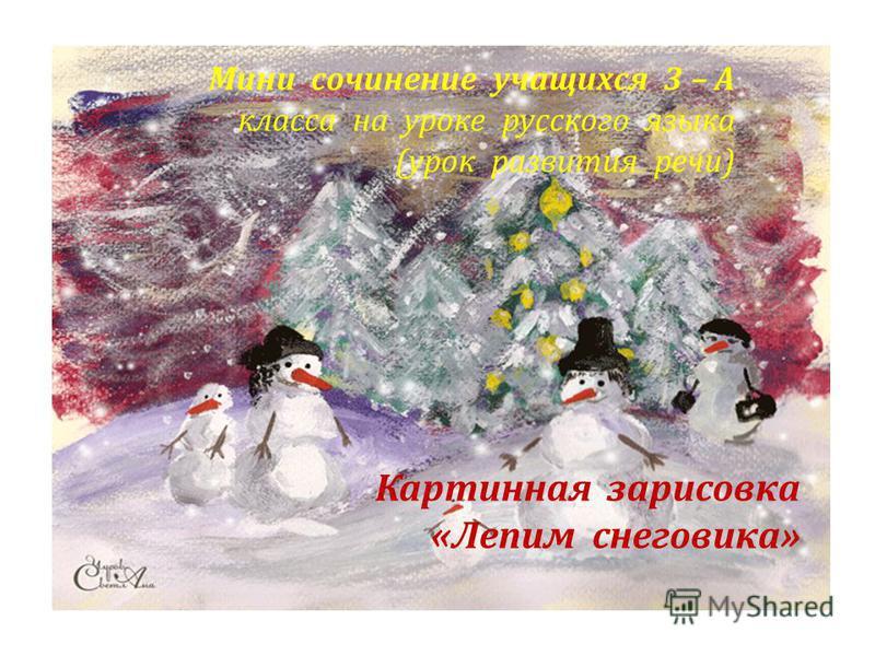 Картинная зарисовка « Лепим снеговика » Мини сочинение учащихся 3 – А класса на уроке русского языка ( урок развития речи )