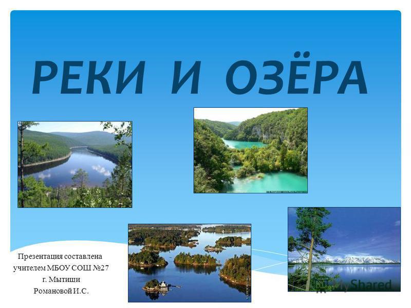 Дз окружающий мир 2 класс реки и озера
