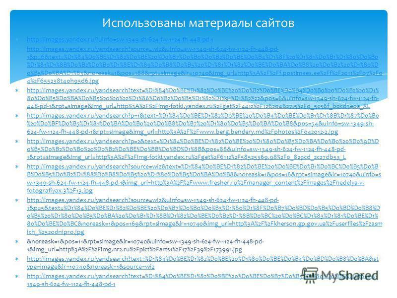 http://images.yandex.ru/?uinfo=sw-1349-sh-624-fw-1124-fh-448-pd-1 http://images.yandex.ru/yandsearch?source=wiz&uinfo=sw-1349-sh-624-fw-1124-fh-448-pd- 1&p=6&text=%D1%84%D0%BE%D1%82%D0%BE%20%D0%B7%D0%B0%D0%B2%D0%BE%D0%B4%D1%8F%20%D1%81%D0%B1%D1%80%D0