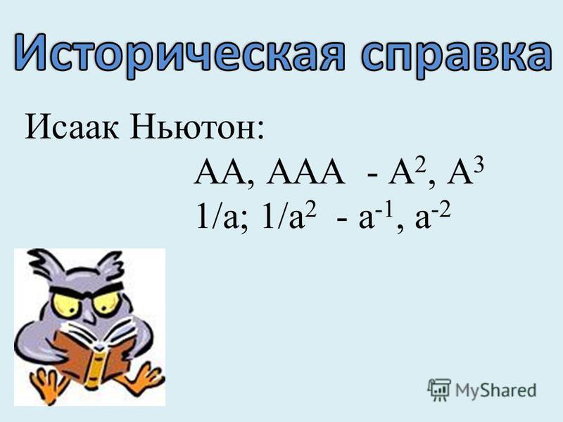 Исаак Ньютон: АА, ААА - А 2, А 3 1/а; 1/а 2 - а -1, а -2
