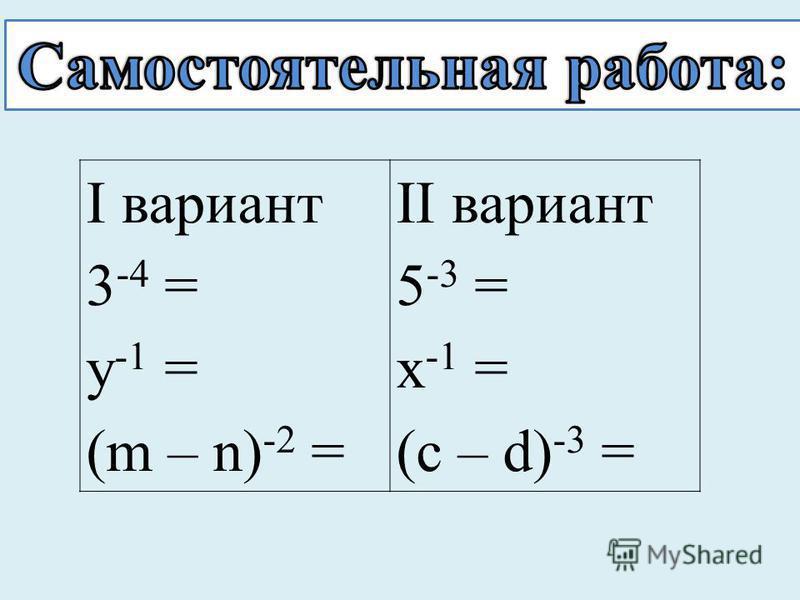 I вариант 3 -4 = у -1 = (m – n) -2 = II вариант 5 -3 = x -1 = (c – d) -3 =