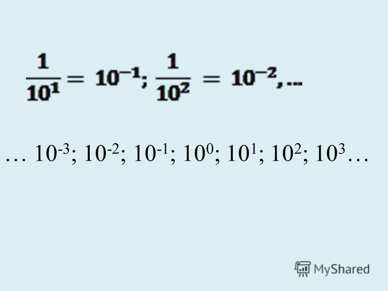 … 10 -3 ; 10 -2 ; 10 -1 ; 10 0 ; 10 1 ; 10 2 ; 10 3 …