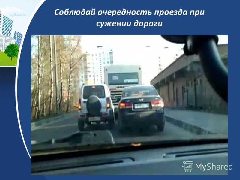 Соблюдай очередность проезда при сужении дороги