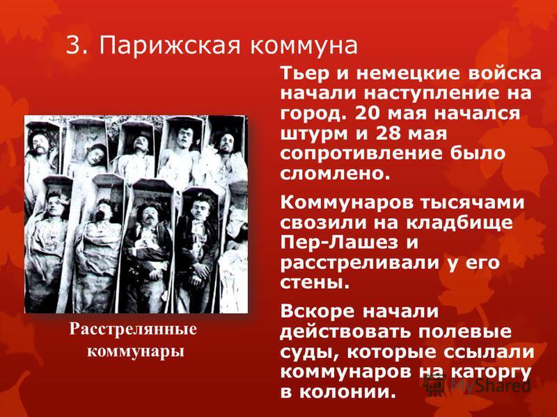 Расстрелянные коммунары Тьер и немецкие войска начали наступление на город. 20 мая начался штурм и 28 мая сопротивление было сломлено. Коммунаров тысячами свозили на кладбище Пер-Лашез и расстреливали у его стены. Вскоре начали действовать полевые су