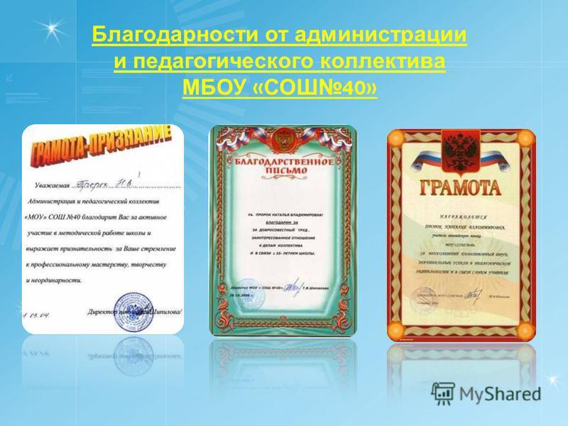 Благодарности от администрации и педагогического коллектива МБОУ « СОШ 40»
