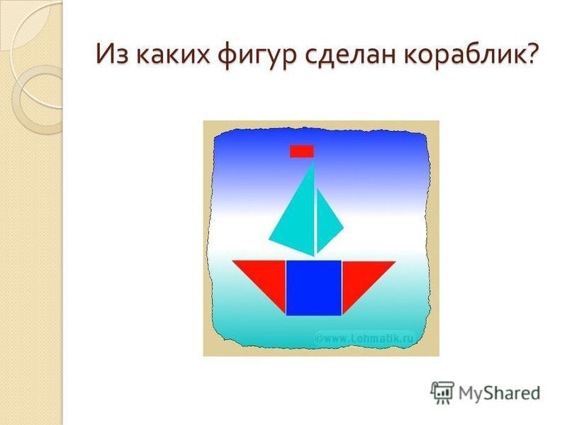 Из каких фигур сделан кораблик ?