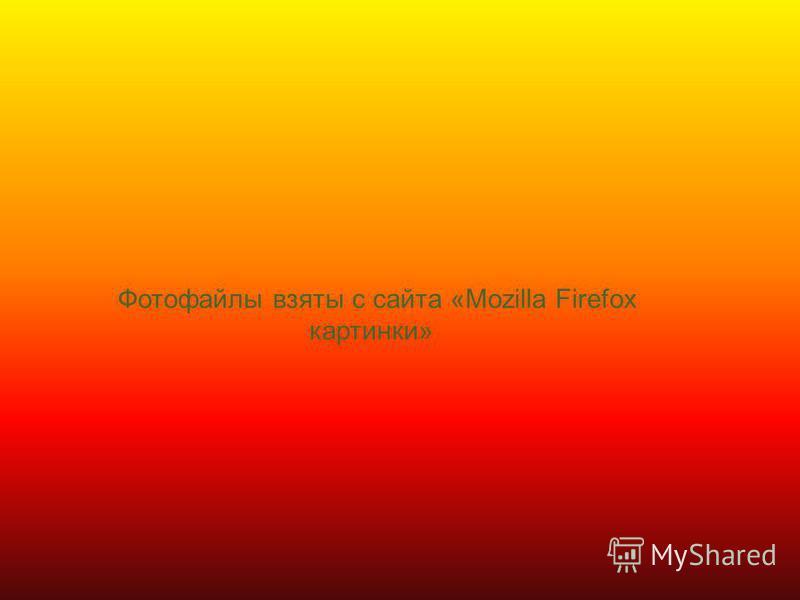 Фотофайлы взяты с сайта «Mozilla Firefox картинки»