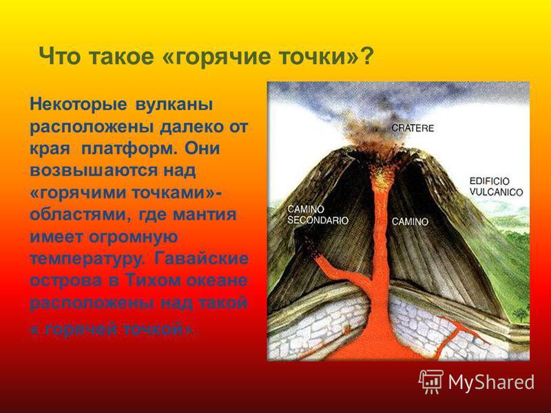 где больше всего извергаются вулканы