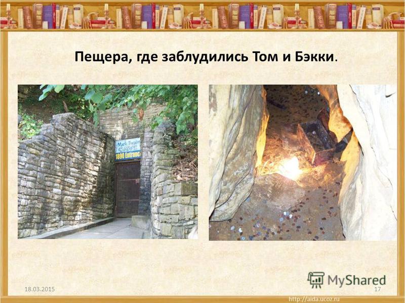 Пещера, где заблудились Том и Бэкки. 18.03.201517