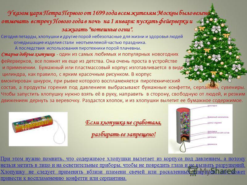 Указом царя Петра Первого от 1699 года всем жителям Москвы было велено отмечать встречу Нового года в ночь на 1 января: пускать фейерверки и зажигать