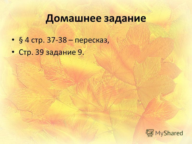 Домашнее задание § 4 стр. 37-38 – пересказ, Стр. 39 задание 9.