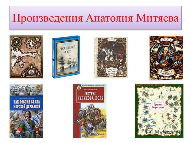 Произведения Анатолия Митяева