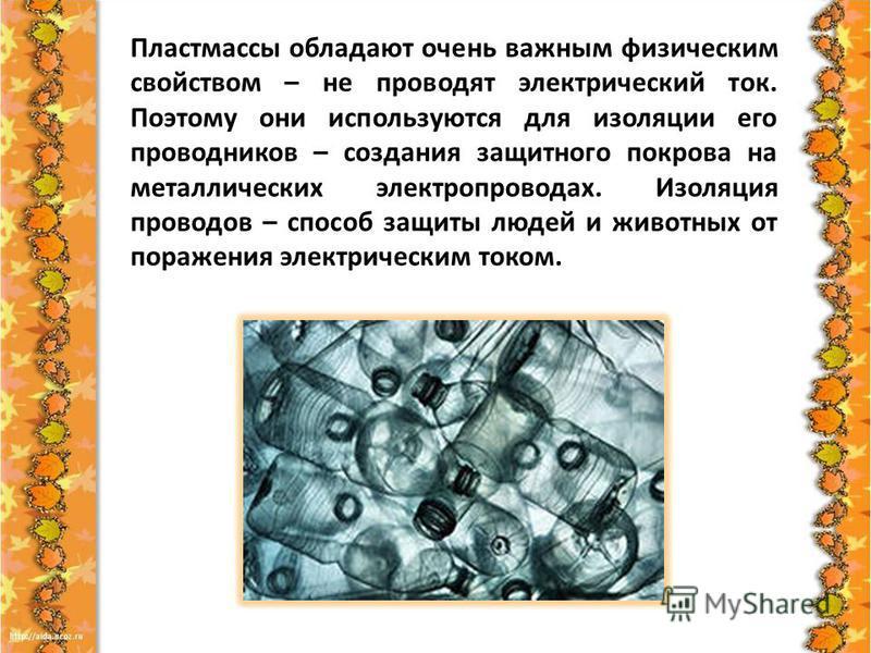 Пластмассы обладают очень важным физическим свойством – не проводят электрический ток. Поэтому они используются для изоляции его проводников – создания защитного покрова на металлических электропроводах. Изоляция проводов – способ защиты людей и живо