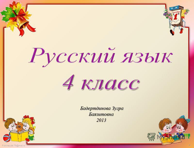 FokinaLida.75@mail.ru Бадертдинова Зугра Баязитовна Бадертдинова Зугра Баязитовна 2013