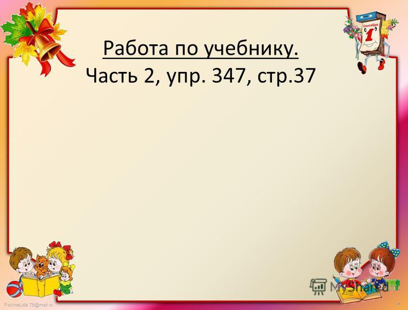 FokinaLida.75@mail.ru Работа по учебнику. Часть 2, упр. 347, стр.37