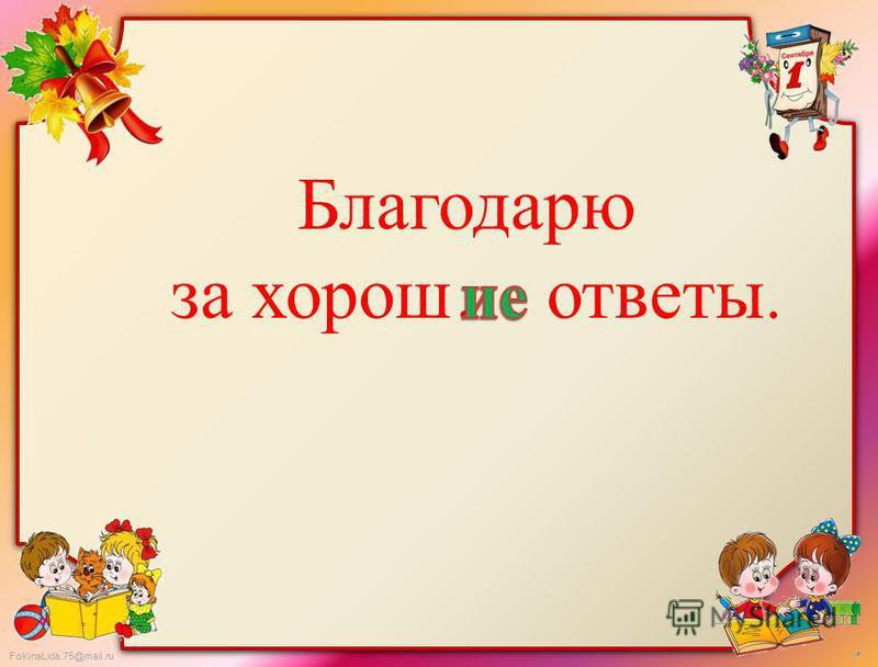 FokinaLida.75@mail.ru Благодарю за хорош… ответы.